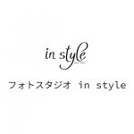 三重県津市 フォトスタジオ in style(インスタイル)